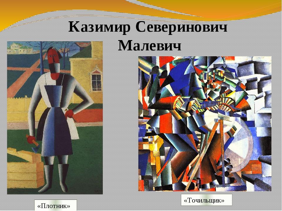 Казимир Северинович Малевич «Плотник» «Точильщик»