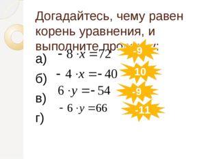 Догадайтесь, чему равен корень уравнения, и выполните проверку: а) б) в) г) -