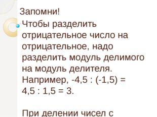 Запомни! Чтобы разделить отрицательное число на отрицательное, надо разделить