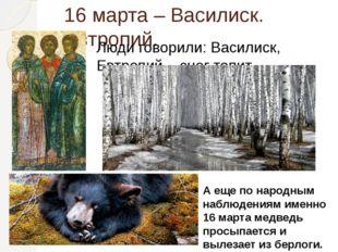 16 марта – Василиск. Евтропий. Люди говорили: Василиск, Евтропий – снег топит