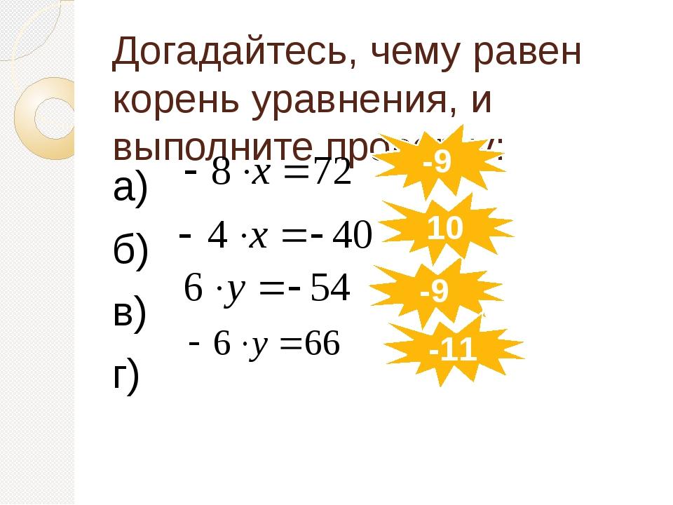 Догадайтесь, чему равен корень уравнения, и выполните проверку: а) б) в) г) -...