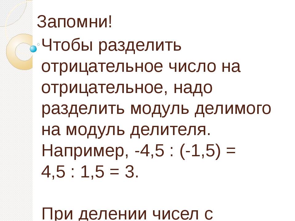 Запомни! Чтобы разделить отрицательное число на отрицательное, надо разделить...