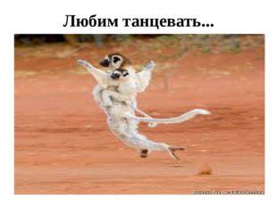 Любим танцевать...