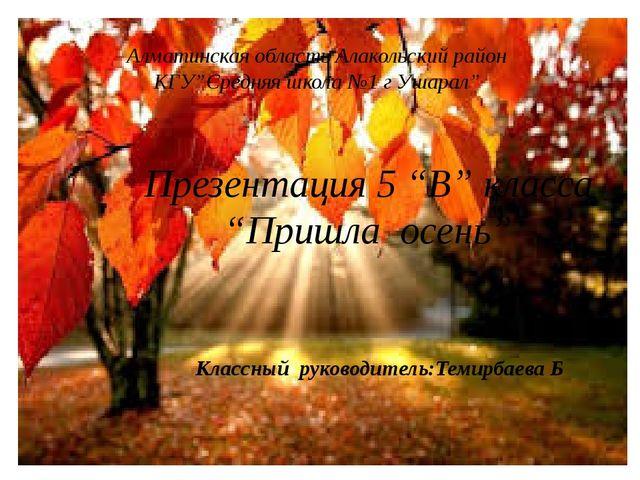 """Презентация 5 """"В"""" класса """"Пришла осень"""" Алматинская область Алакольский райо..."""
