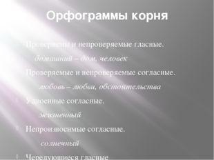 Орфограммы корня Проверяемы и непроверяемые гласные. домашний – дом, человек