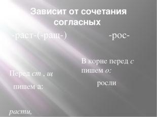 Зависит от сочетания согласных -раст-(-ращ-) Перед ст , щ пишем а: расти, выр