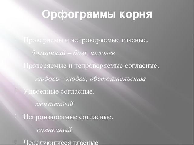 Орфограммы корня Проверяемы и непроверяемые гласные. домашний – дом, человек...