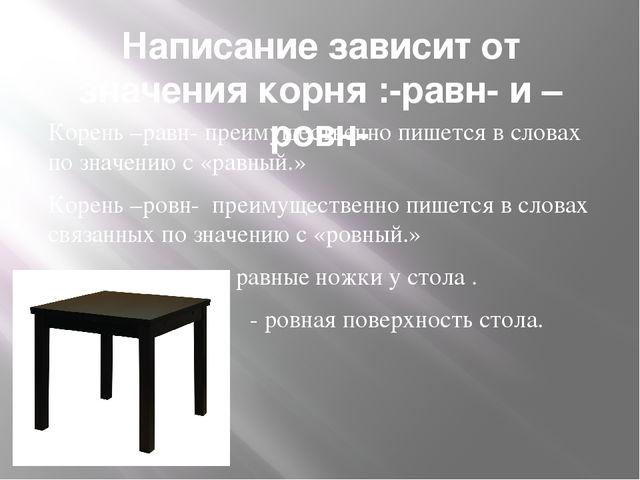 Написание зависит от значения корня :-равн- и –ровн- Корень –равн- преимущест...