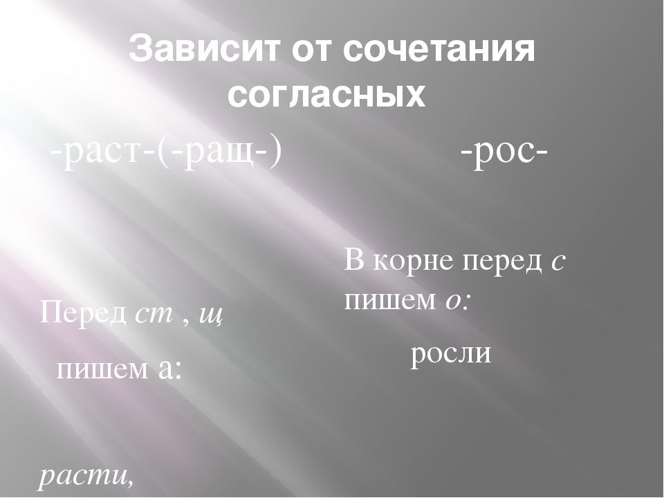 Зависит от сочетания согласных -раст-(-ращ-) Перед ст , щ пишем а: расти, выр...
