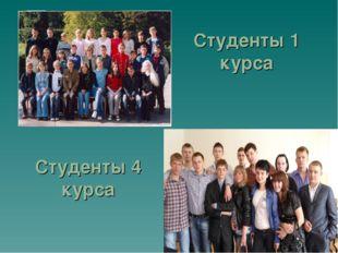 Студенты 1 курса Студенты 4 курса
