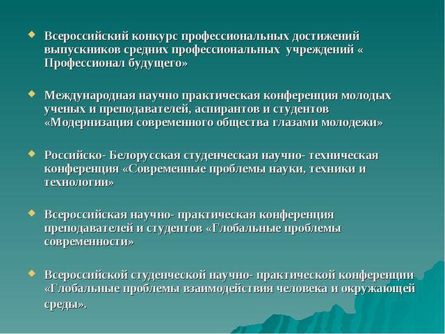 Всероссийский конкурс профессиональных достижений выпускников средних професс...