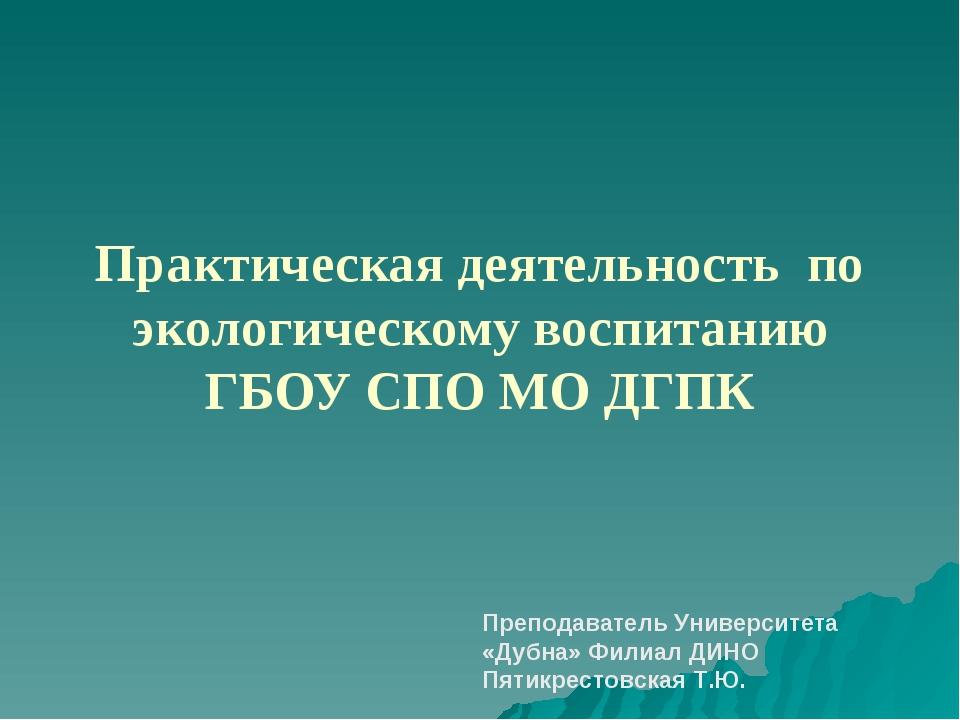 Практическая деятельность по экологическому воспитанию ГБОУ СПО МО ДГПК Препо...