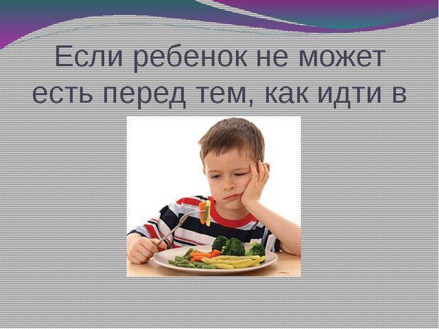 Если ребенок не может есть перед тем, как идти в школу