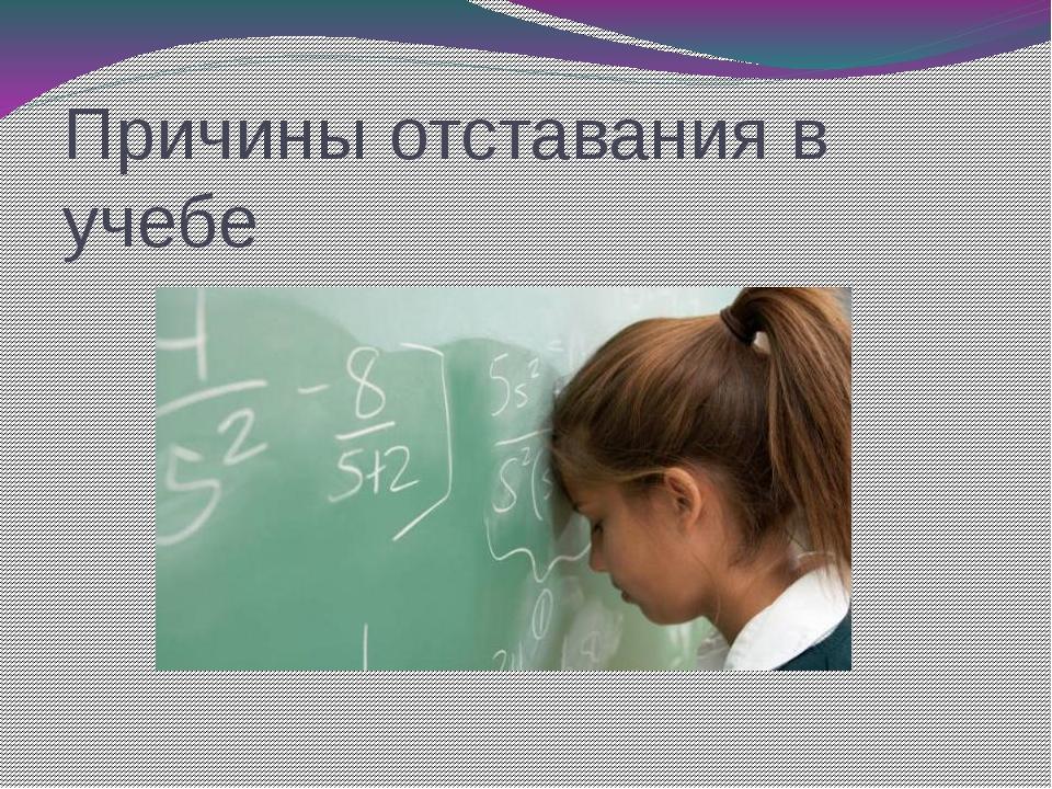 Причины отставания в учебе