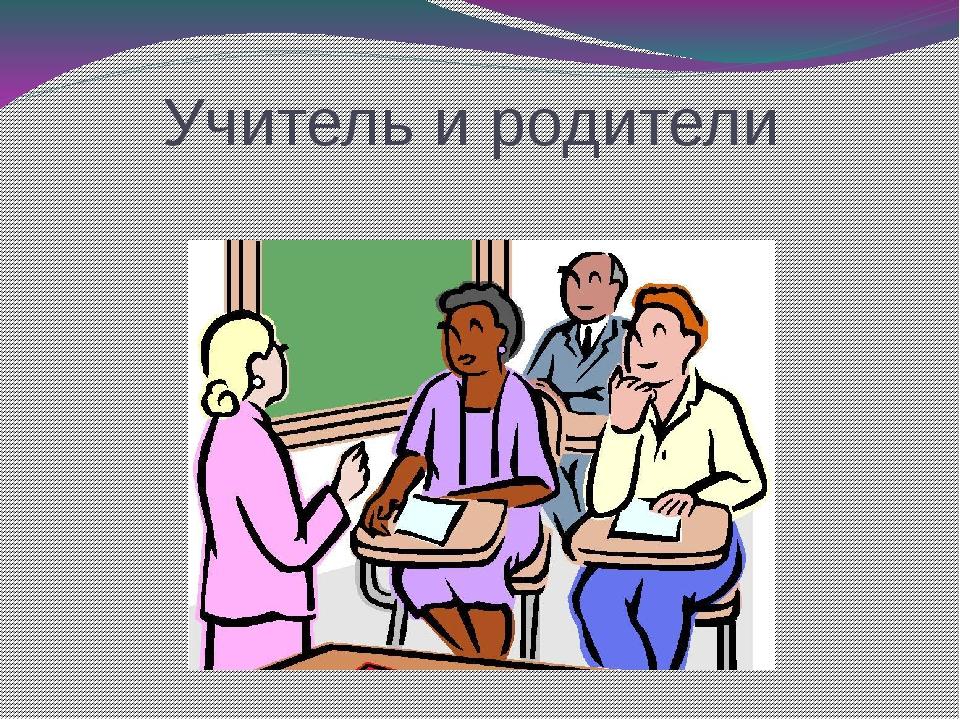 Учитель и родители