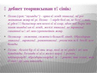 """Әдебиет теориясынан түсінік: Поэма (грек:""""туынды"""") – орта көлемді эпикалық тү"""
