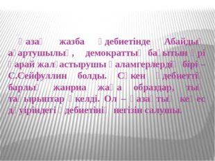 Қазақ жазба әдебиетінде Абайдың ағартушылық, демократтық бағытын әрі қарай