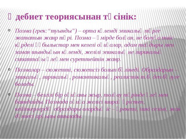"""Әдебиет теориясынан түсінік: Поэма (грек:""""туынды"""") – орта көлемді эпикалық тү..."""