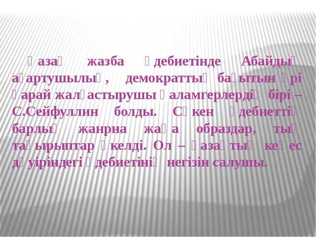 Қазақ жазба әдебиетінде Абайдың ағартушылық, демократтық бағытын әрі қарай...