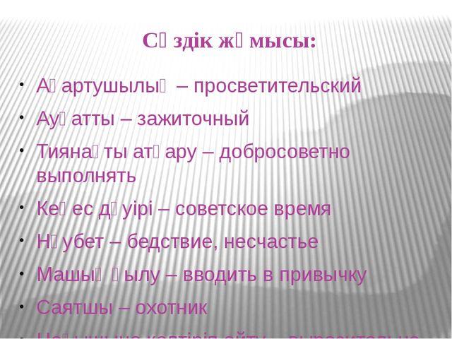 Сөздік жұмысы: Ағартушылық – просветительский Ауқатты – зажиточный Тиянақты а...