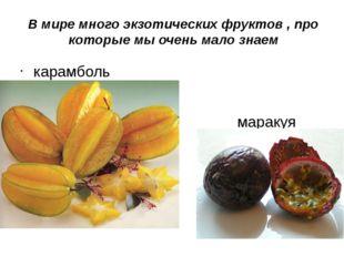В мире много экзотических фруктов , про которые мы очень мало знаем карамболь