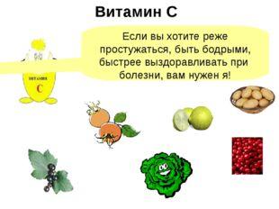 Витамин С Если вы хотите реже простужаться, быть бодрыми, быстрее выздоравлив