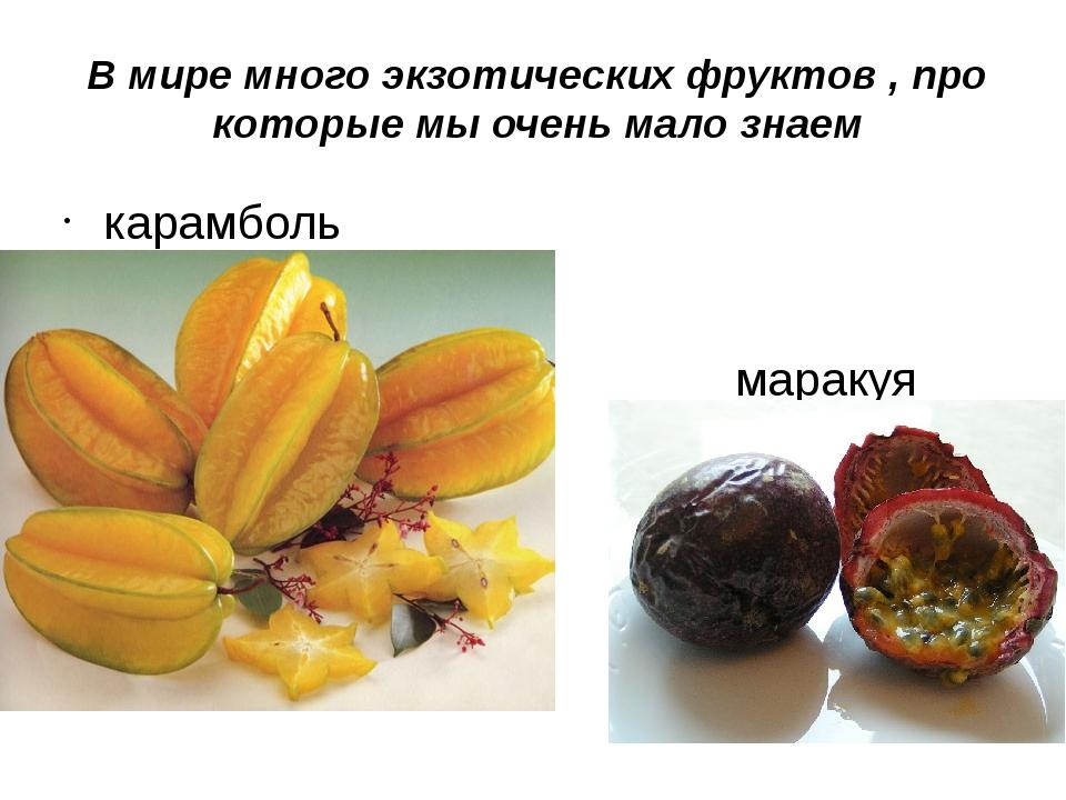 В мире много экзотических фруктов , про которые мы очень мало знаем карамболь...