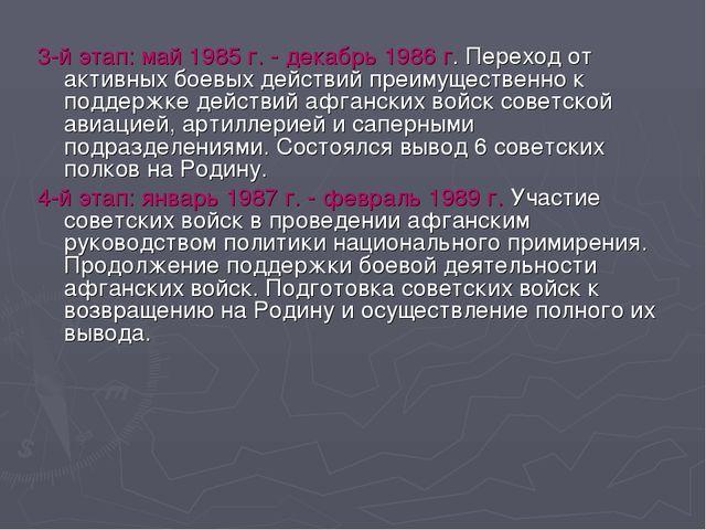 3-й этап: май 1985 г. - декабрь 1986 г. Переход от активных боевых действий п...