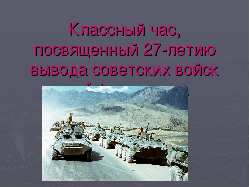 Классный час, посвященный 27-летию вывода советских войск из Афганистана