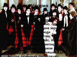 История Точную дату возникновения вампирской субкультуры определить невозможн