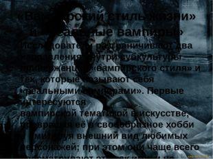 «Вампирский стиль жизни» и «реальные вампиры» Исследователи разграничивают дв