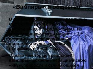 «Вампиры» и общество В современном обществе «вампиры» часто становятся объект