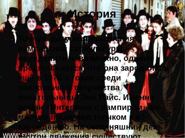 История Точную дату возникновения вампирской субкультуры определить невозможн...