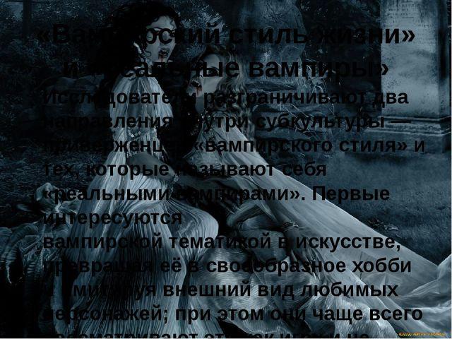 «Вампирский стиль жизни» и «реальные вампиры» Исследователи разграничивают дв...