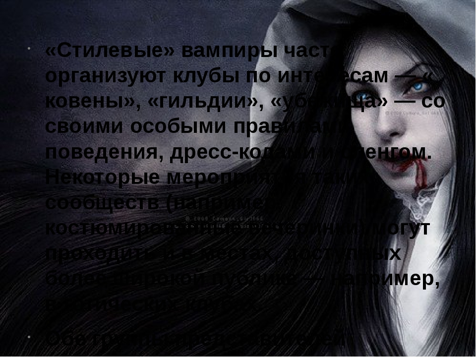 «Стилевые» вампиры часто организуют клубы по интересам— «ковены», «гильдии»,...