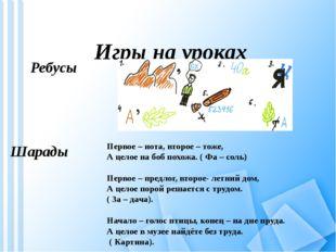 Игры на уроках Ребусы Шарады Первое – нота, второе – тоже, А целое на боб по