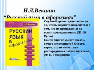 """Н.Л.Векшин """"Русский язык в афоризмах"""" Скучные уроки годны лишь на то, чтобы в"""