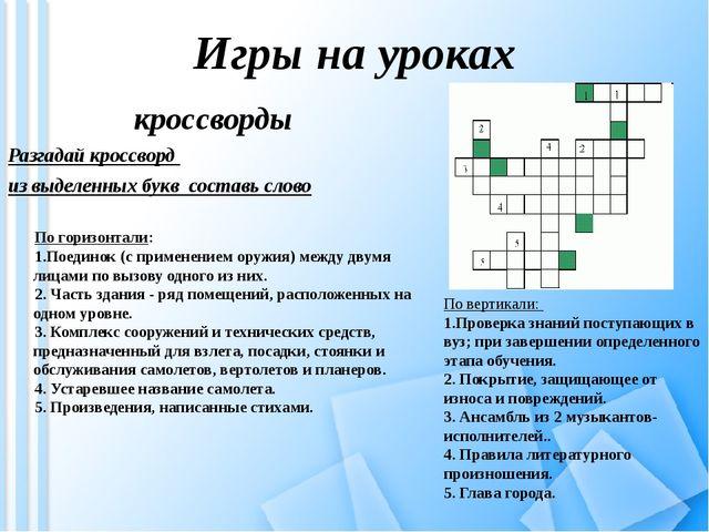 Игры на уроках кроссворды Разгадай кроссворд из выделенных букв составь слово...