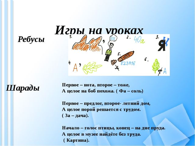 Игры на уроках Ребусы Шарады Первое – нота, второе – тоже, А целое на боб по...
