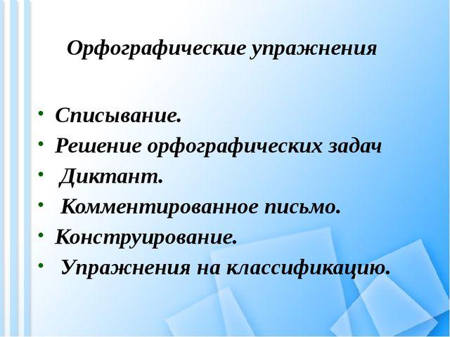 Орфографические упражнения Списывание. Решение орфографических задач Диктант....