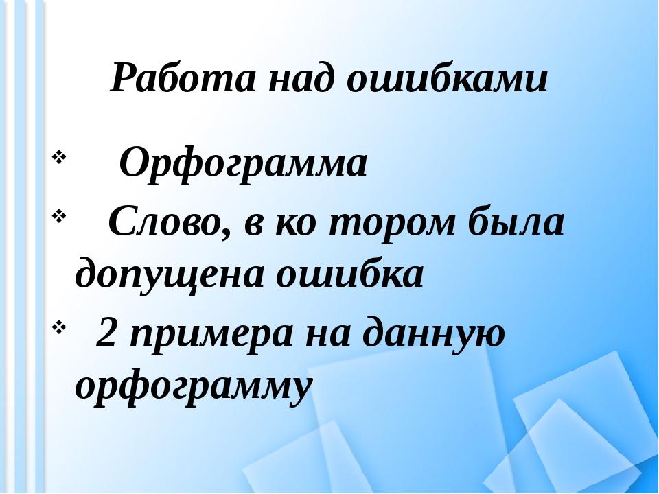 Работа над ошибками Орфограмма Слово, в ко тором была допущена ошибка 2 приме...