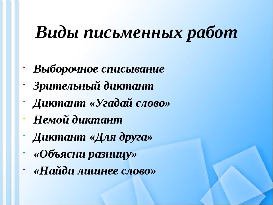 Виды письменных работ Выборочное списывание Зрительный диктант Диктант «Угада...