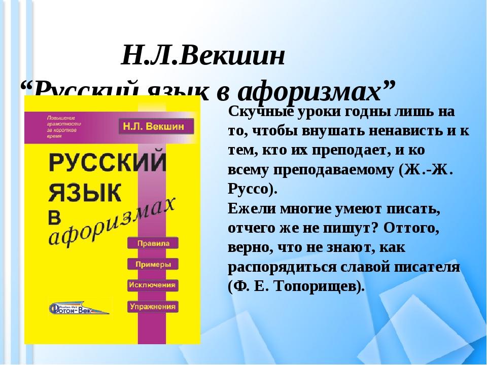"""Н.Л.Векшин """"Русский язык в афоризмах"""" Скучные уроки годны лишь на то, чтобы в..."""