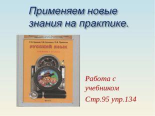 Работа с учебником Стр.95 упр.134