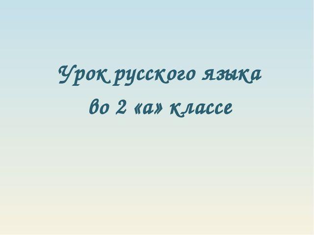 Урок русского языка во 2 «а» классе