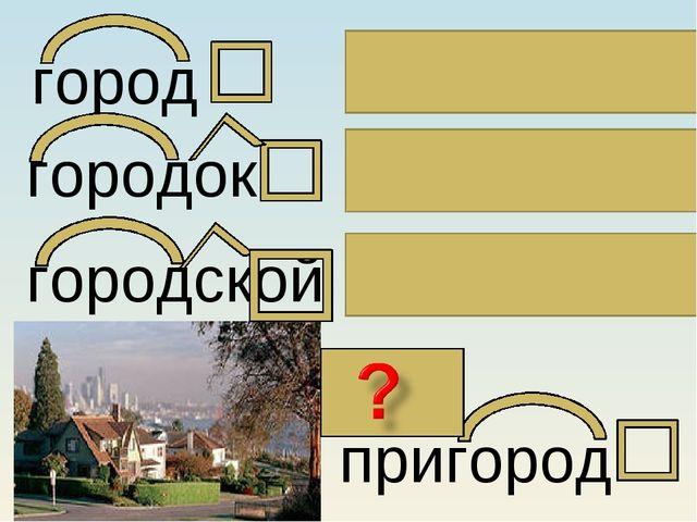 город пригород городок городской