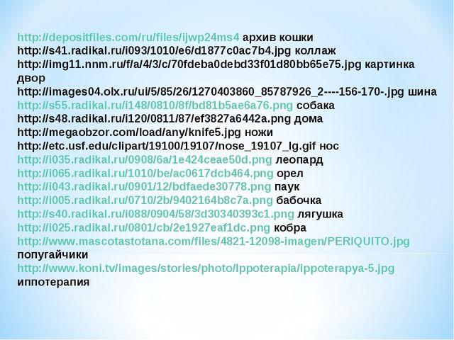 http://depositfiles.com/ru/files/ijwp24ms4 архив кошки http://s41.radikal.ru/...