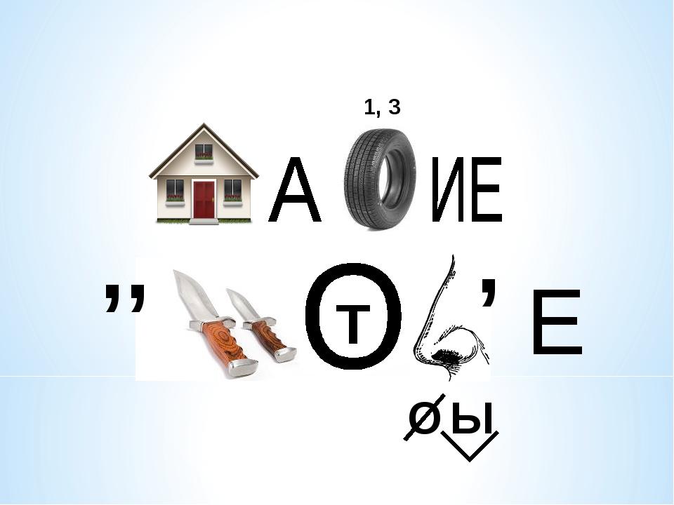 1, 3 Т ,, , О Ы