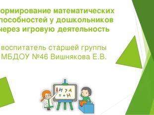Формирование математических способностей у дошкольников через игровую деятель