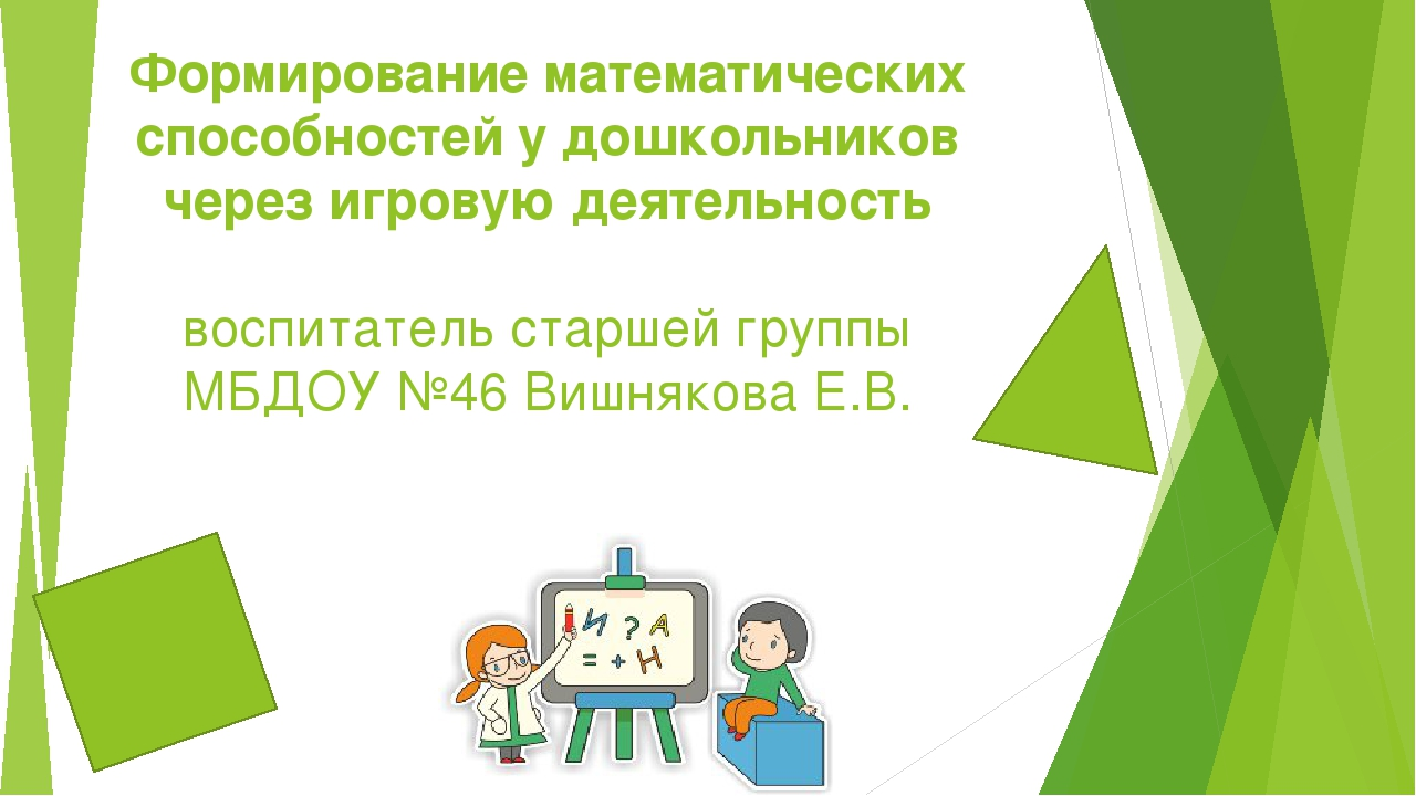 Формирование математических способностей у дошкольников через игровую деятель...